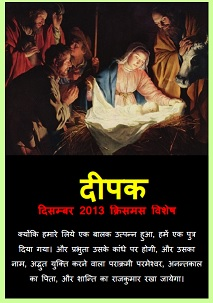 Christmas Issue 2013