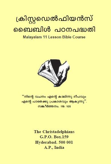 മലയാളം (Malayalam)   Christadelphians India