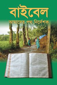 বাংলা (Bengali) | Christadelphians India