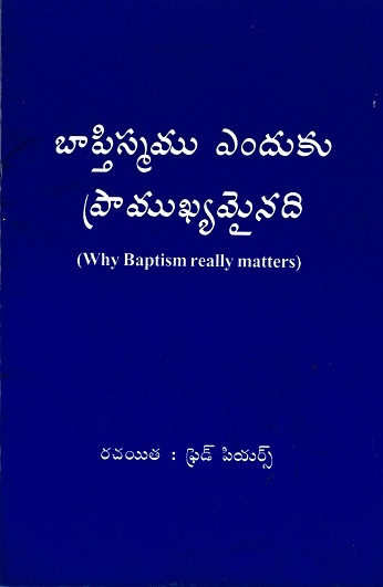 తెలుగు (Telugu) | Christadelphians India
