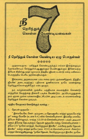 தமிழ் (Tamil) | Christadelphians India