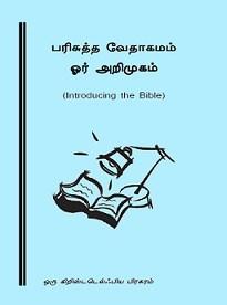 தமிழ் (Tamil) | Christadelphians India